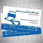 609233x150 - کارت ویزیت آموزشگاه رانندگی پارسیان